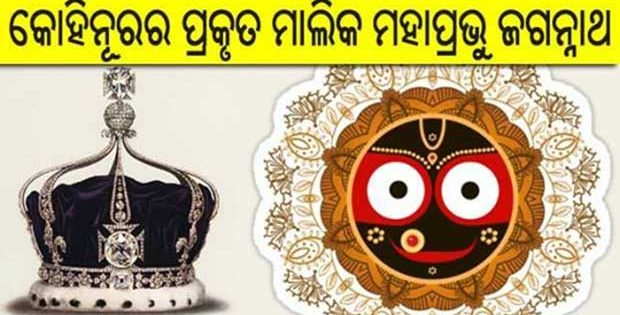 Kohinoor diamond Odisha connection
