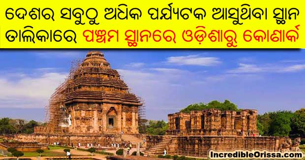 Konark most visited monument