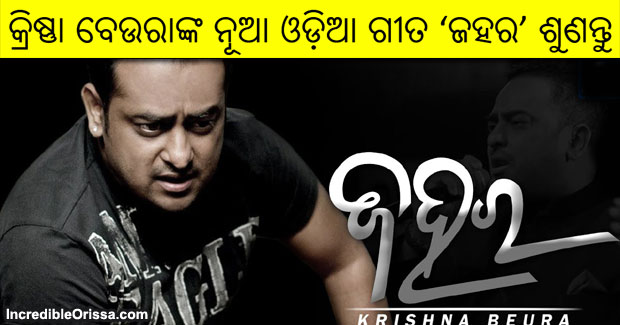 Krishna Beura new Odia song