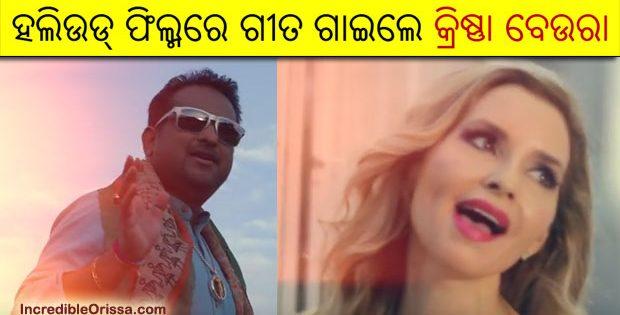 Krishna Beuraa Hollywood movie song