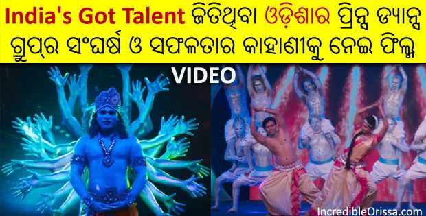 Krishna - Story Of A Dancer new Odia film