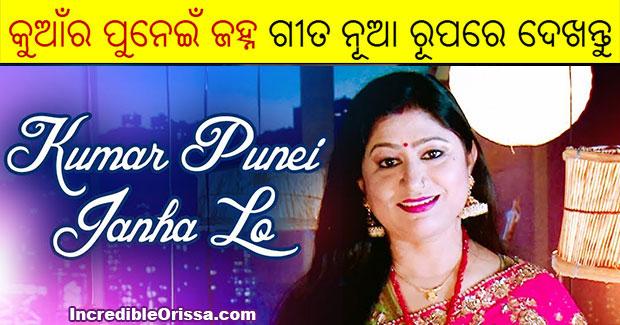 Kuanra Punei Janha Go Phula Baula Beni