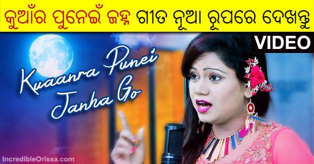 Kuanra Punei Janha Go