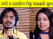 Kumar Bapi and Sohini Mishra song