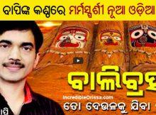 Kumar Bapi new Odia bhajan