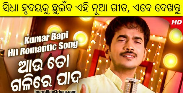 Kumar Bapi sad song