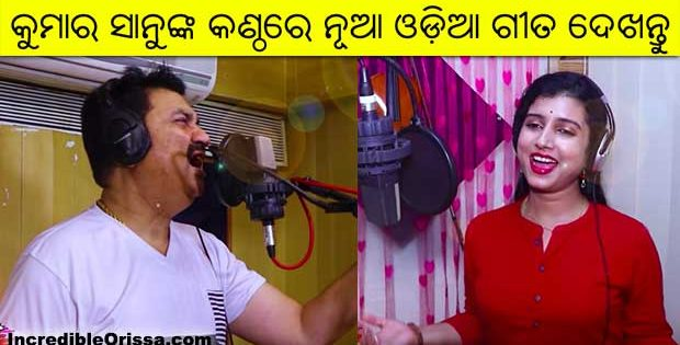 Kumar Sanu new Odia song