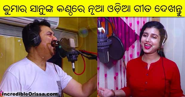 Kumar Sanu new Odia song