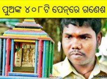 L Eshwar Rao