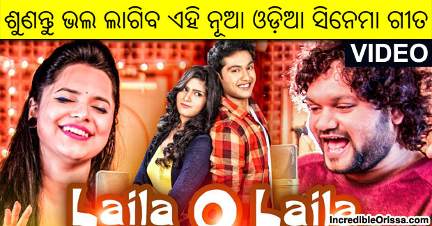 Laila O Laila odia film title song by Humane and Asima