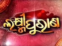 Laxmi Purana in Odia