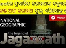 Legend of Jagannath documentary