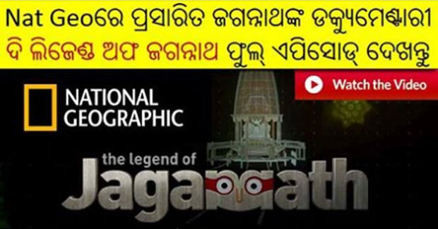Legend of Jagannath documentary