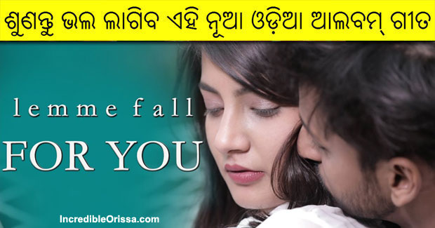 Lemme Fall For You odia song