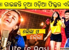 Life Re Aasi Atkigalu song
