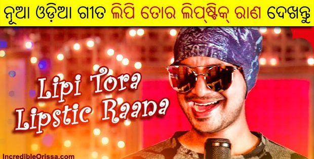 Lipi Tora Lipstic Rana song