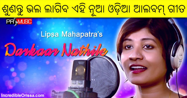 Lipsa Mahapatra song