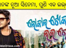 Local Toka Love Chokha odia movie