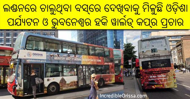 London buses promote Odisha tourism