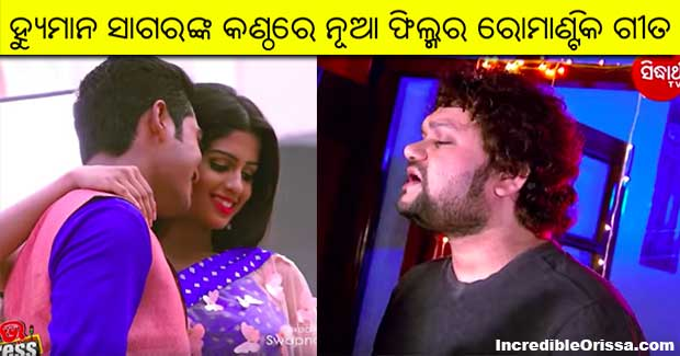 Love Express odia film song