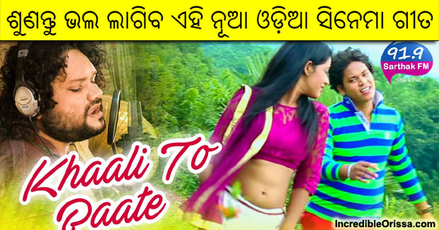 Love Formula odia film song