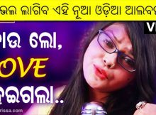 Love Heigala Lo Bou song