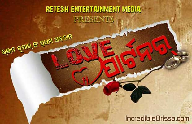 Love Partner oriya movie
