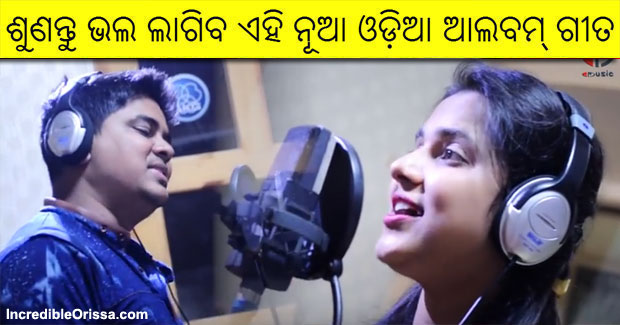 Love Transfer new Odia song