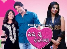 Love You Hamesha oriya movie