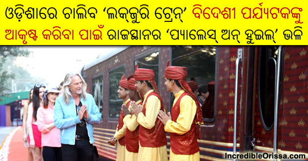 Luxury train in Odisha