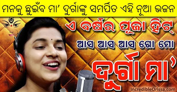 Maa Durga odia bhajan