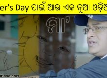 Maa new Odia song Mothers Day