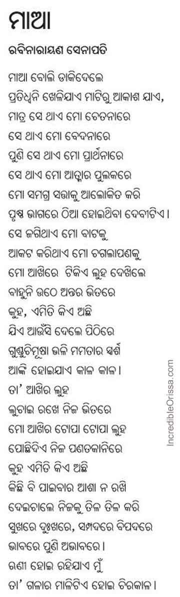 Maa odia poem on mother