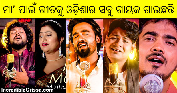 Maa odia song all versions
