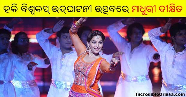 Madhuri Dixit Odisha Hockey World Cup