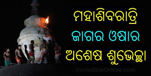 Maha Shivaratri in Odisha