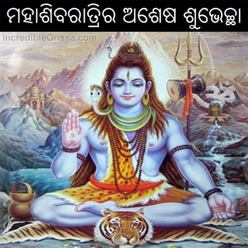 Maha Shivaratri WhatsApp Odia Photo