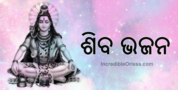 Maha Shivaratri odia bhajan