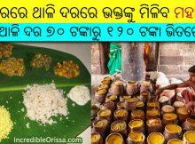 Mahaprasad Abadha Thali