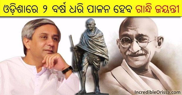Mahatma Gandhi jayanti Odisha