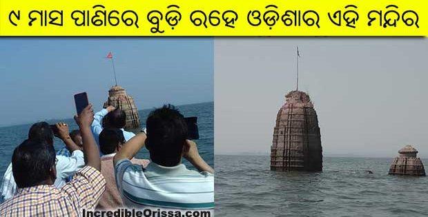 Maheswari Temple Mura