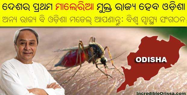 Malaria free Odisha