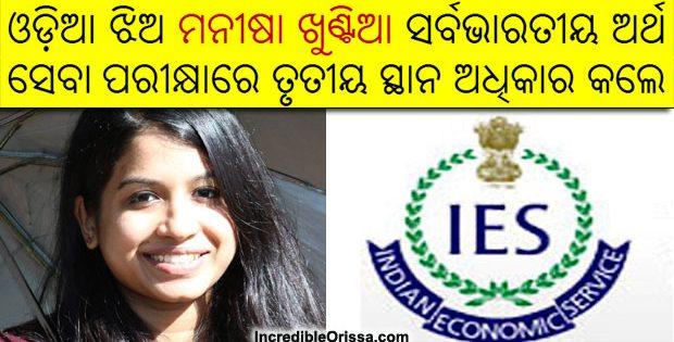 Manisha Khuntia IES
