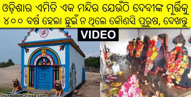 Men cannot touch idols in Odisha temple