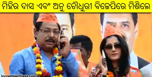 Mihir Das and Anu Choudhury in BJP