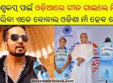 Mika Singh odia Hockey song
