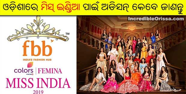 Miss India Odisha audition