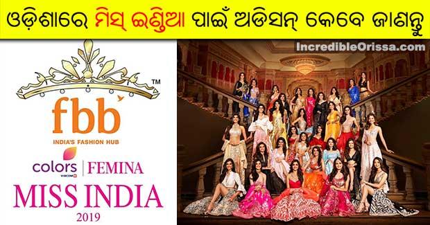 Miss India Odisha audition