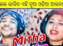 Mitha Mitha Katha Tora song