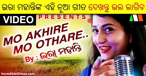 Mo Akhire Rahuchu song by Ira Mohanty